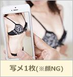 写メ1枚(※顔NG)