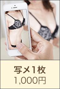 写メ1枚 1,000円