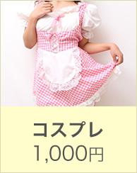 コスプレ|1,000円