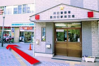 西川口駅前交番