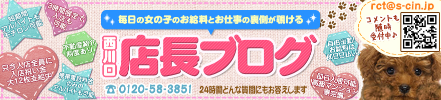 西川口で働く風俗IT店長Blog「求人ブログ」
