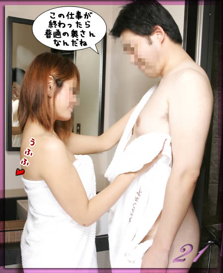 濃厚人妻コース21