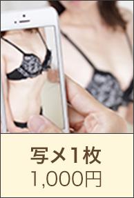 写メ1枚|1,000円