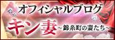キン妻~錦糸町の妻たち~
