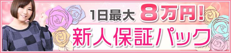 1日最大8万円!新人保障パック