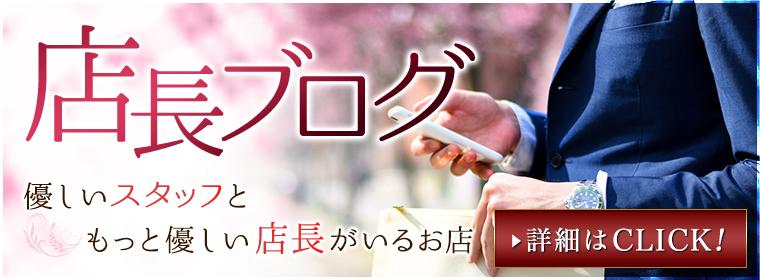 錦糸町店長ブログ