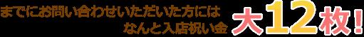 入店祝い金12万円