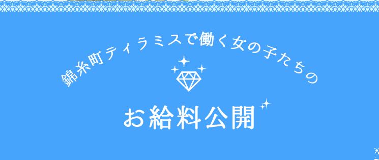 錦糸町ティラミスで働く女の子たちのお給料公開