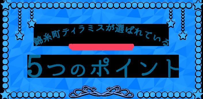 錦糸町ティラミスが選ばれている5つのポイント