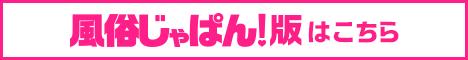 新宿シンデレラ店舗詳細【風俗じゃぱん】