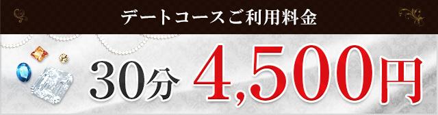 デートコースご利用料金(30分)4,500円