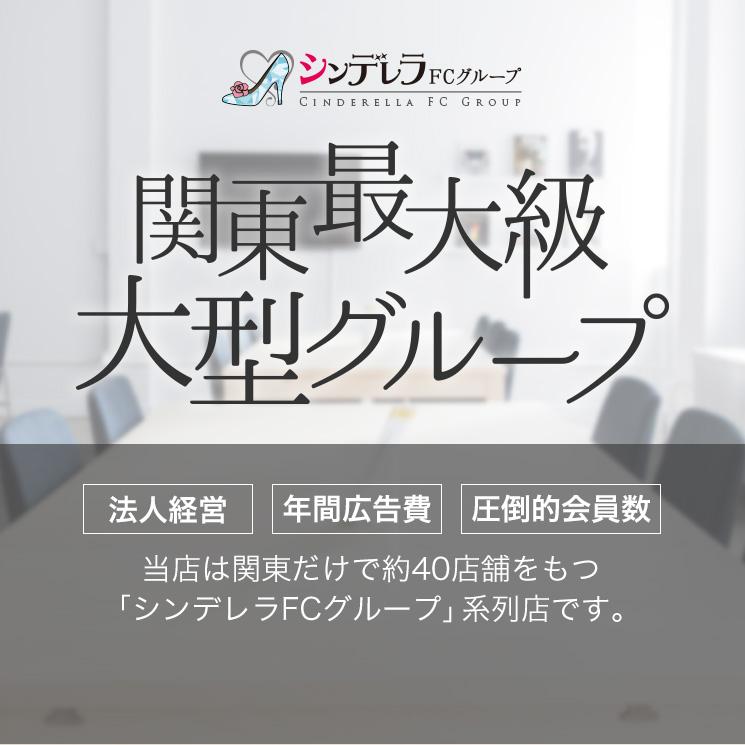 関東最大級大型グループ