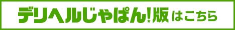 吉祥寺大人めシンデレラ店舗詳細【デリヘルじゃぱん】
