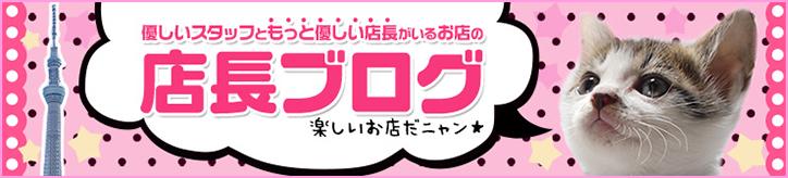 錦糸町ハートショコラ店長ブログ