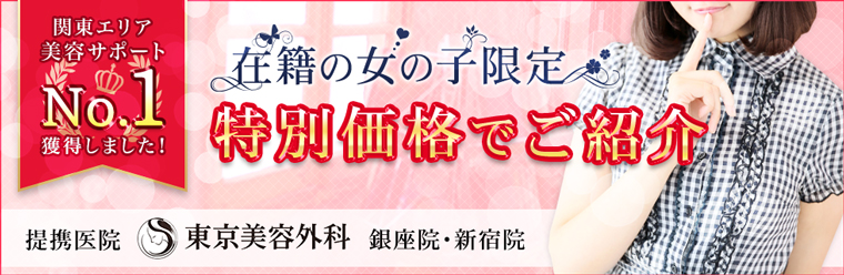 特別価格でご紹介 提携医院東京美容外科銀座院・新宿院