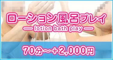 ローション風呂プレイ