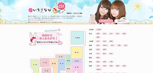 いちごナビ(求人WEB広告メディア)