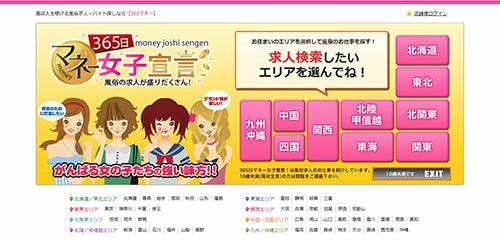 365日マネー女子宣言!(求人WEB広告メディア)