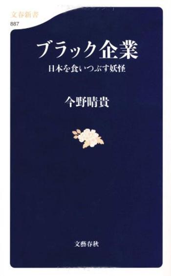 ブラック企業で働きたくない人にオススメの書籍 ブラック企業 日本を食いつぶす妖怪