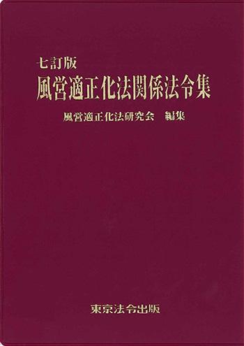 七訂版 風営適正化法関係法令集