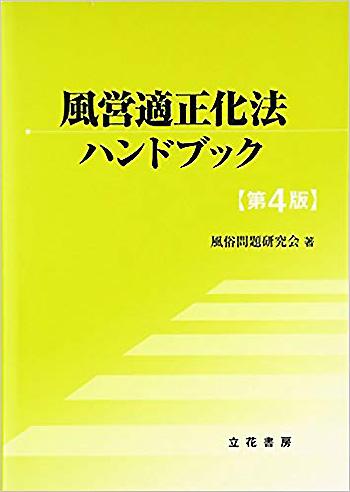風営適正化法ハンドブック