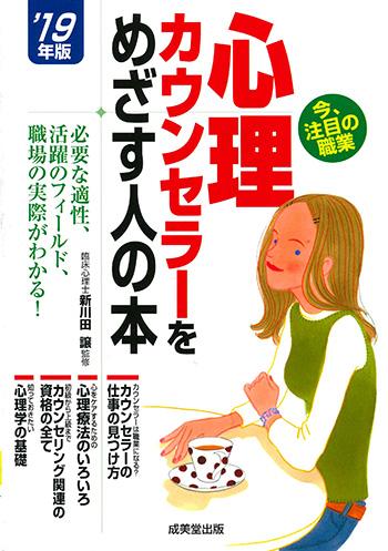心理カウンセラーをめざす人の本19年版 著:新川田 譲