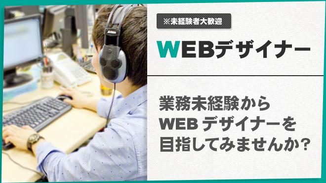ホームページ制作の職種 WEBデザイナー