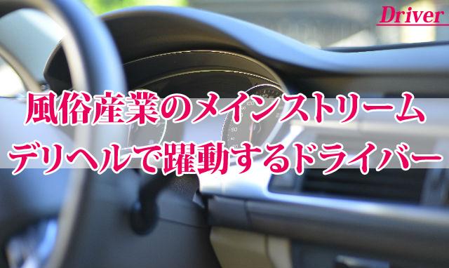 デリヘルのドライバー2