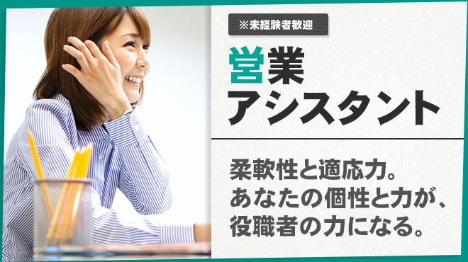 未経験可!関東最大級の風俗シンデレラFCグループの営業事務求人
