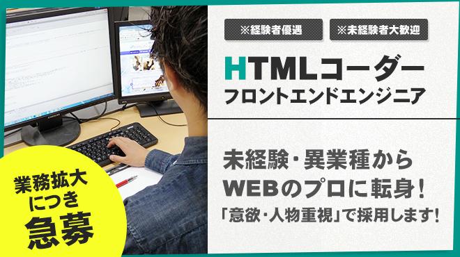 ホームページ制作の職種 HTMLコーダー / フロントエンド・エンジニア