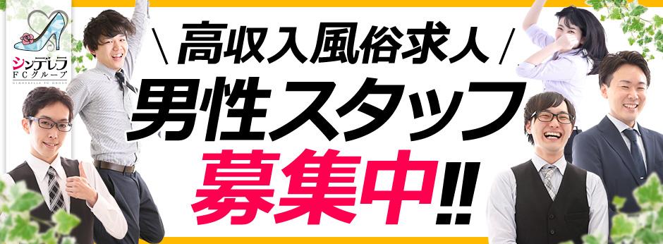 高収入風俗男性求人 男性スタッフ募集中!!