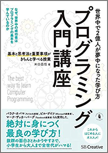 プログラミング入門講座 著:米田 昌悟