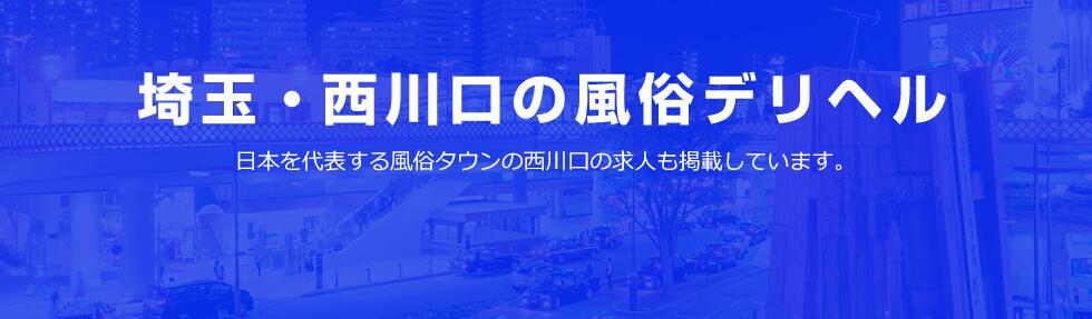埼玉・西川口