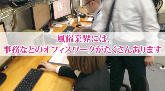 風俗業界には、事務などのオフィスワークがたくさんあります。