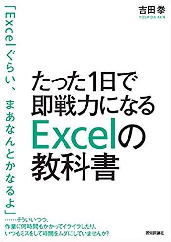 風俗の事務職を目指す方にオススメの書籍 たった1日で即戦力になるExcelの教科書