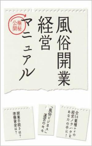 デリヘル開業関連書籍「風俗開業経営マニュアル」