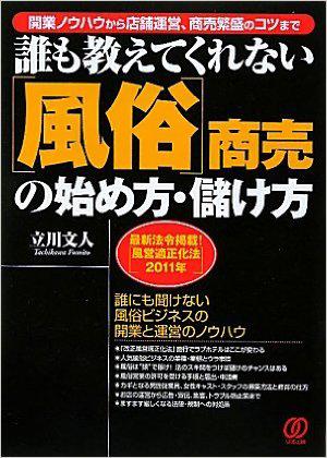 デリヘル開業関連書籍「誰も教えてくれない「風俗」商売の始め方・儲け方」