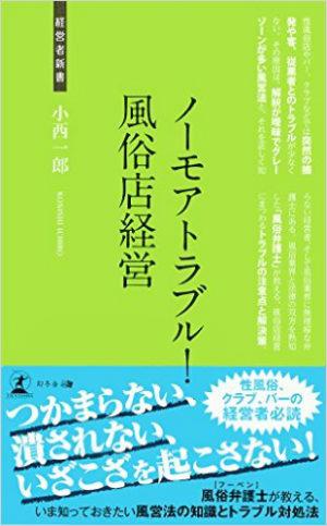 デリヘル開業関連書籍「ノーモアトラブル!風俗経営」