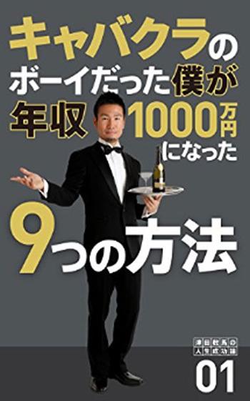キャバクラのボーイ求人関連のオススメ書籍「キャバクラのボーイだった僕が年収1000万円になった9つの方法」