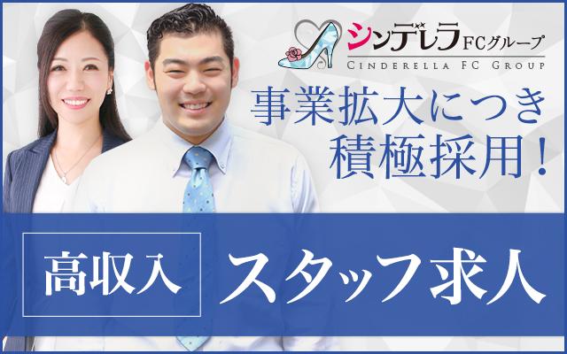 関東最大級の老舗風俗 シンデレラFCグループの求人
