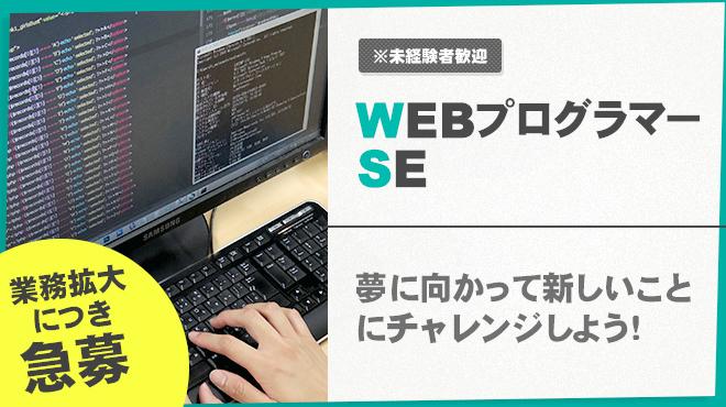 ホームページ制作の職種 WEBプログラマー・システムエンジニア
