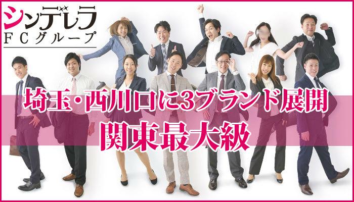 埼玉・西川口の男性向けデリヘル・風俗男性高収入求人