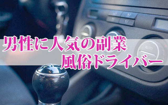 男性に人気の副業!風俗ドライバー!