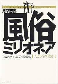 オススメの風俗店長関連書籍3 風俗ミリオネア
