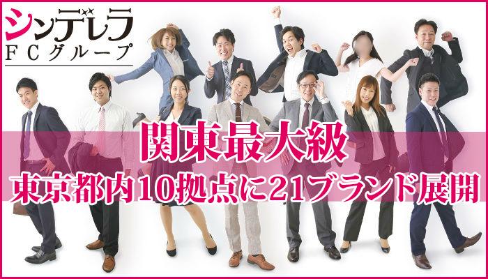 東京の高収入の男性向けデリヘル・風俗求人