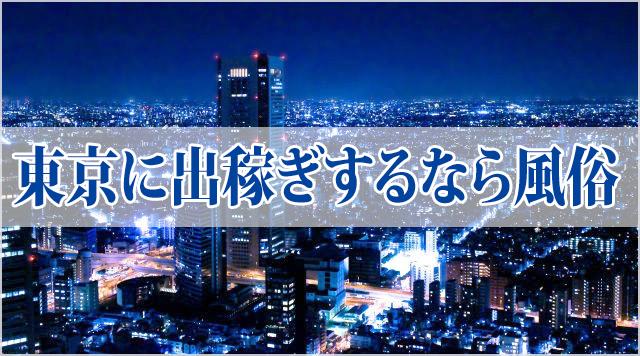 東京に出稼ぎするなら男性も風俗業界