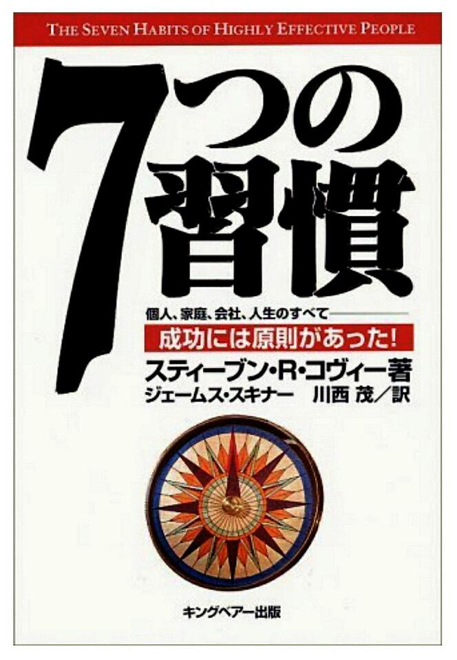 風俗業界で成功したい人、必読の書「7つの習慣」