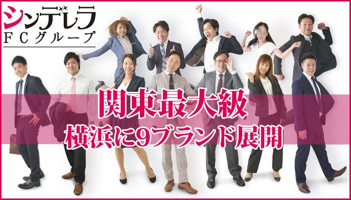 横浜の高収入の男性向けデリヘル・風俗求人