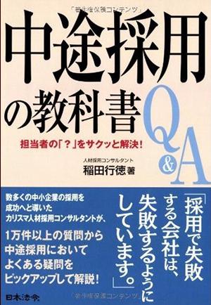 中途採用の教科書Q&A