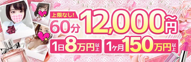 上限なし!60分12,000~円!1日8万円以上!1ヶ月150万円以上!